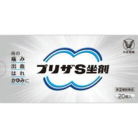 【第(2)類医薬品】 プリザS坐剤(20個)大正製薬 Taisho