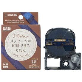 キングジム KING JIM PROテープカートリッジ りぼん TEPRA(テプラ) PROシリーズ ネイビー SFR12NZ [金文字 /12mm幅]