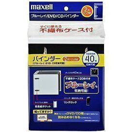 マクセル Maxell Blu-ray/DVD/CD用 バインダー 2穴 20枚入 ブラック BIBD-40BK[BIBD40BK]