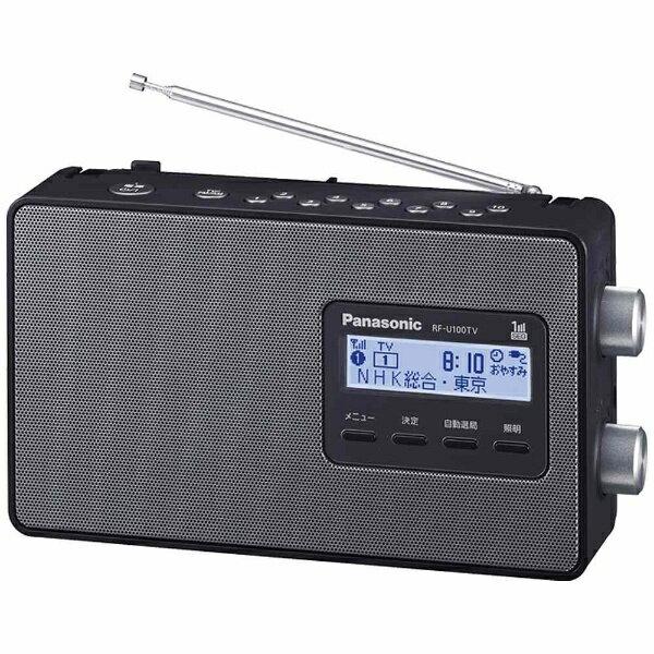 【送料無料】 パナソニック RF-U100TV ワンセグ/FM/AM ホームラジオ(ブラック) RF-U100TV[RFU100TV]