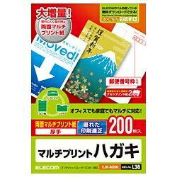 エレコム インクジェット用ハガキ用紙〔マルチプリント紙〕(はがきサイズ・200枚) EJH-M200[EJHM200]