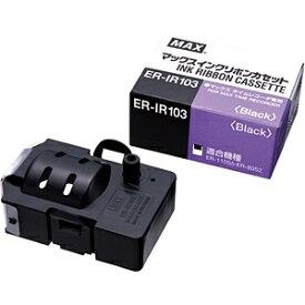 マックス MAX タイムレコーダー用インクリボン ER-IR103(ER90228)