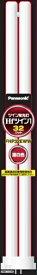 パナソニック Panasonic FHP32EWW コンパクト蛍光灯 Hf蛍光灯 [温白色][FHP32EWW]