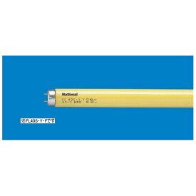 パナソニック Panasonic FL20S-Y-F 直管形蛍光灯 カラード蛍光灯 純黄色[FL20SYF]