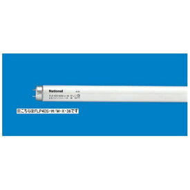 パナソニック Panasonic FLR40S-D/M 直管形蛍光灯 ハイライト [昼光色][FLR40SDM]