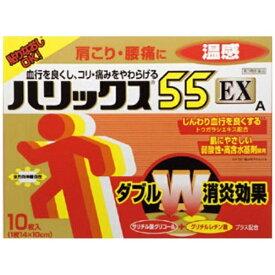【第3類医薬品】 ハリックス55EX温感(10枚)【wtmedi】LION ライオン