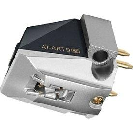オーディオテクニカ audio-technica MC型(デュアルムービングコイル)ステレオカートリッジ AT-ART9[ATART9]