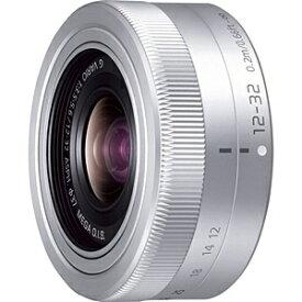 パナソニック Panasonic カメラレンズ LUMIX G VARIO 12-32mm/F3.5-5.6 ASPH./MEGA O.I.S. LUMIX(ルミックス) シルバー H-FS12032 [マイクロフォーサーズ /ズームレンズ][HFS12032]