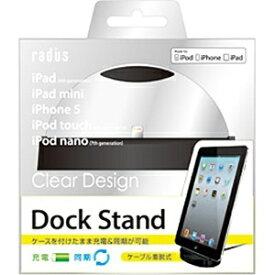 ラディウス radius iPad / iPad mini / iPhone / iPod対応[Lightning] 充電&同期用 クリアパネル型DOCK +専用USBケーブル 1m (ブラック) MFi認証 AL-DKD31K[ALDKD31K]