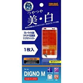 レイアウト rayout DIGNO M用 ブルーライト低減・つやつや気泡軽減フィルム (クリアホワイトカラータイプ) 1枚入 高光沢タイプ RT-KDMF/M1