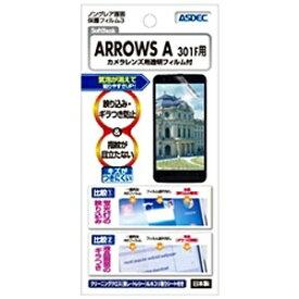 アスデック ASDEC ARROWS A 301F用 ノングレア液晶保護フィルム3 NGB-301F[NGB301F]
