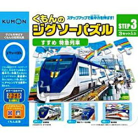くもん出版 JP-34 STEP3 すすめ 特急列車