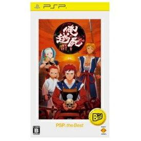 ソニーインタラクティブエンタテインメント Sony Interactive Entertainmen 俺の屍を越えてゆけ PSP the Best(再廉価版)【PSPゲームソフト】
