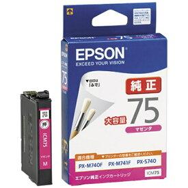 エプソン EPSON ICM75 純正プリンターインク ビジネスインクジェット マゼンタ(大容量)[ICM75]【wtcomo】