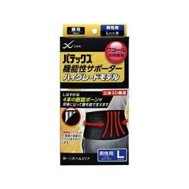 第一三共ヘルスケア DAIICHI SANKYO HEALTHCARE パテックス 機能性サポーター 腰用 男性用 L 黒〔サポーター〕