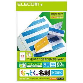 エレコム ELECOM なっとく。名刺 二つ折り 60枚 (A4サイズ 5面×12シート) MT-JMF1シリーズ ホワイト MT-JMF1WN[MTJMF1WN]【wtcomo】