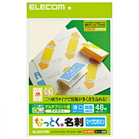 エレコム ELECOM なっとく。名刺 二つ折り 48枚 (A4サイズ 4面×12シート) MT-JMF2シリーズ アイボリー MT-JMF2IV[MTJMF2IV]【wtcomo】