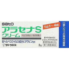 【第1類医薬品】 アラセナSクリーム(2g)【第一類医薬品ご購入の前にを必ずお読みください】佐藤製薬 sato