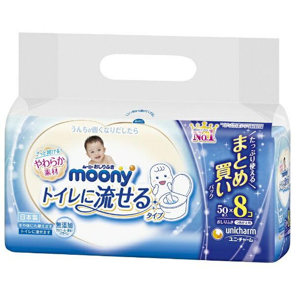 ユニチャーム unicharm moony(ムーニー) おしりふき トイレに流せるタイプ やわらか素材 つめかえ用 50枚×8個 〔おしりふき〕