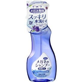 ソフト99 soft99 メガネのシャンプー 除菌EX 200ml(フレッシュムスク)