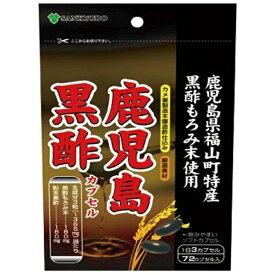 三共堂漢方 AL黒酢(鹿児島県産純米黒酢もろみ酢使用)72カプセル【wtcool】