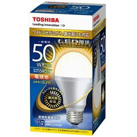 東芝 TOSHIBA 調光器対応LED電球 (一般電球形[広配光タイプ]・全光束640lm/電球色相当・口金E26) LDA8L-G-K/D/50W[LDA8LGKD50W]