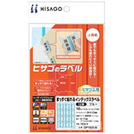 ヒサゴ HISAGO まっすぐ貼れるインデックスラベル ブルー OP1920-B [はがき /10シート /12面][OP1920B]