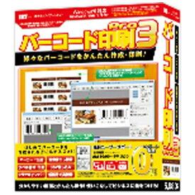 IRT アイアールティー 〔Win版〕 バーコード印刷 Pro 3[IRTB0483バーコードPRO3]