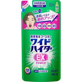 花王 Kao ワイドハイターEXパワー つめかえ用 480ml 〔漂白剤〕