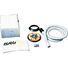 コンパクトツール COMPACT TOOL 914L用吸塵セット マジック式 226008AM