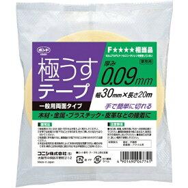 コニシ 極うすテープ 30mm幅×20M 04774