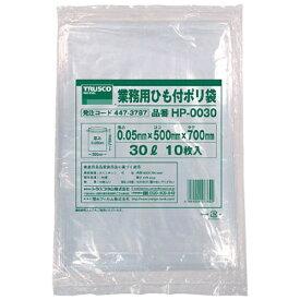 トラスコ中山 業務用ひも付きポリ袋0.05X45L 10枚入 HP0045