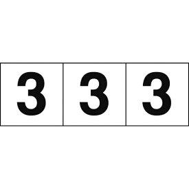 トラスコ中山 数字ステッカー 30×30 「3」 白 3枚入 TSN303