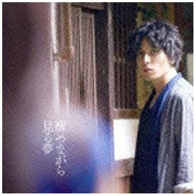 日本コロムビア NIPPON COLUMBIA 堂珍嘉邦/醒めながら見る夢 完全限定生産盤 【CD】