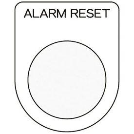 アイマーク AIMARK 押ボタン/セレクトスイッチ(メガネ銘板) ALARM RESET 黒 φ2 P2541