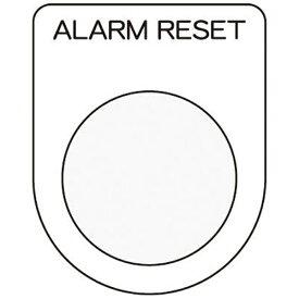 アイマーク AIMARK 押ボタン/セレクトスイッチ(メガネ銘板) ALARM RESET 黒 φ3 P3041