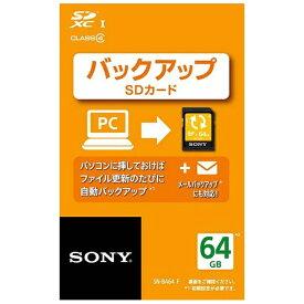 ソニー SONY SDXCカード SN-BA F SN-BA64 F [64GB /Class4][SNBA64F]