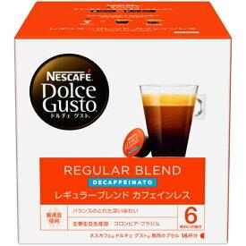ネスレ日本 Nestle ドルチェグスト専用カプセル 「レギュラーコーヒーカフェインレス(ルンゴ デカフェート)」(16杯分) CAF16001[CAF16001カフェインレス]