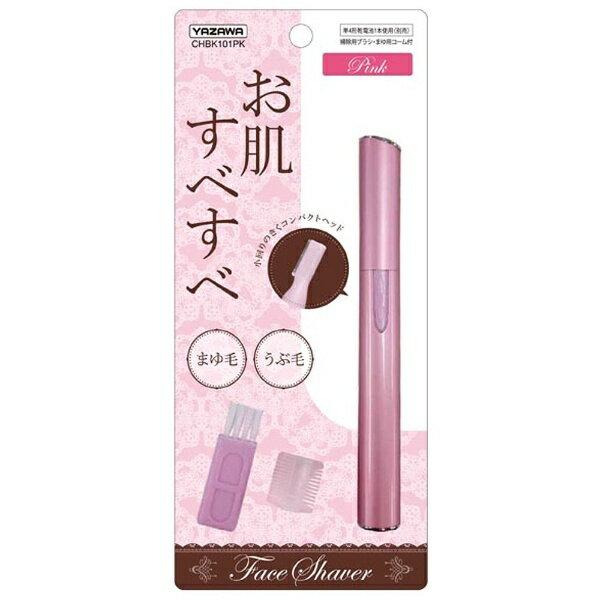 ヤザワ フェイスシェーバー CHBK101PK ピンク