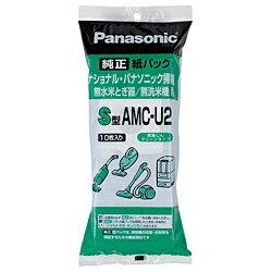 パナソニック Panasonic 【掃除機用紙パック】 (10枚入) 掃除機・米とぎ器共用紙パック S型 AMC-U2[AMCU2] panasonic