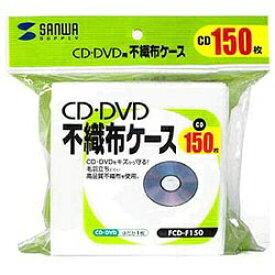 サンワサプライ SANWA SUPPLY CD/CD-R用不織布ケース 1枚収納×150 FCD-F150[FCDF150]【rb_pcp】