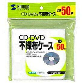 サンワサプライ SANWA SUPPLY CD/CD-R用不織布ケース 1枚収納×50 FCD-F50[FCDF50]