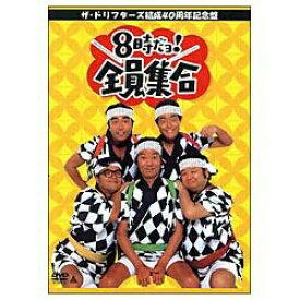 ポニーキャニオン PONY CANYON ザ・ドリフターズ結成40周年記念盤8時だヨ!全員集合 DVD-BOX