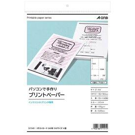 エーワン A-one マルチカード 多目的サイズ 〜1/4 ポストカード〜(A4サイズ・4面・10シート) 白無地 51141【rb_mmmj】