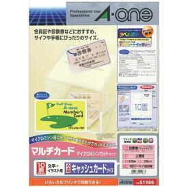 エーワン A-one マルチカード キャッシュカードサイズ 1000枚 (A4サイズ 10面×100シート) 白無地 51166【aoneC2009】