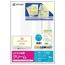 ヒサゴ HISAGO ビジネス名刺 1000枚 (A4サイズ 10面×100シート) クリーム BX07[BX07]【wtcomo】