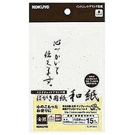 コクヨ KOKUYO インクジェットプリンタ用はがき用紙 〜和紙・金銀〜(はがきサイズ・15枚)  KJ-W140-5[KJW1405]【wtcomo】