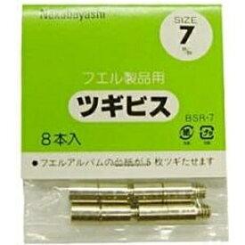 ナカバヤシ Nakabayashi ツギビス 個装7mm BSR-7[BSR7]