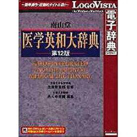 """ロゴヴィスタ LogoVista """"LogoVista電子辞典シリーズ"""" 南山堂 医学英和大辞典 第12版"""