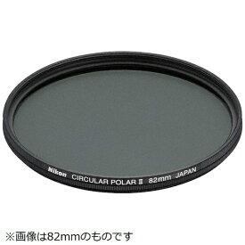 ニコン Nikon 円偏光フィルターII (62mm)
